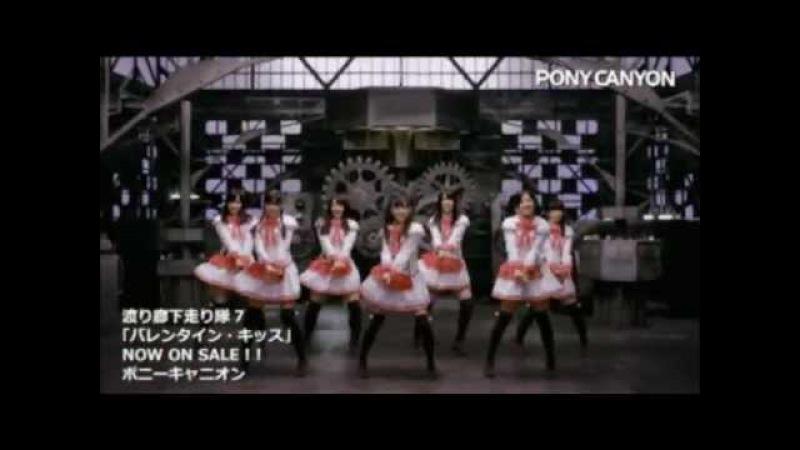 【PV】渡り廊下走り隊7/バレンタイン・キッス【公式】
