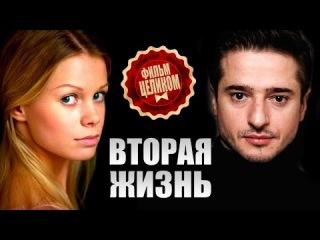 Вторая жизнь (2015) 3-часовая мелодрама фильм сериал