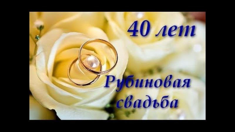 С годовщиной свадьбы 40 лет. Рубиновая свадьба