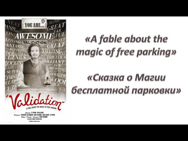 Фильм Подтверждение (Validation) полностью! (русский перевод, короткометражка) » Freewka.com - Смотреть онлайн в хорощем качестве