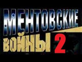 Ментовские войны 9 серия 2 сезон (Сериал криминал боевик)