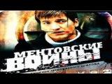 Ментовские войны 9 серия 1 сезон (Сериал криминал боевик)