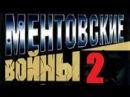 Ментовские войны 3 серия 2 сезон (Сериал криминал боевик)