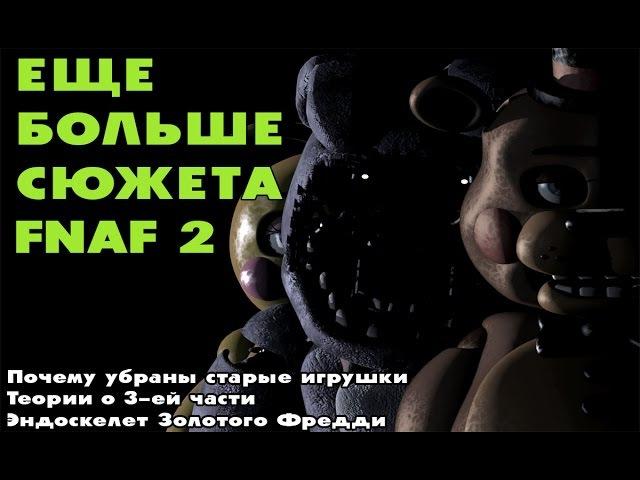 Игровые Теории: FNAF 2 Эндоскелет Золотого Фредди, FNAF 3,Старые игрушки