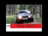 ★ БМВ 5 (е39) // Обзор BMW 5 // Тест драйв БМВ (523) E39★
