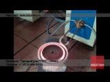 Высокочастотный индукционный нагреватель ВЧА-120АВ