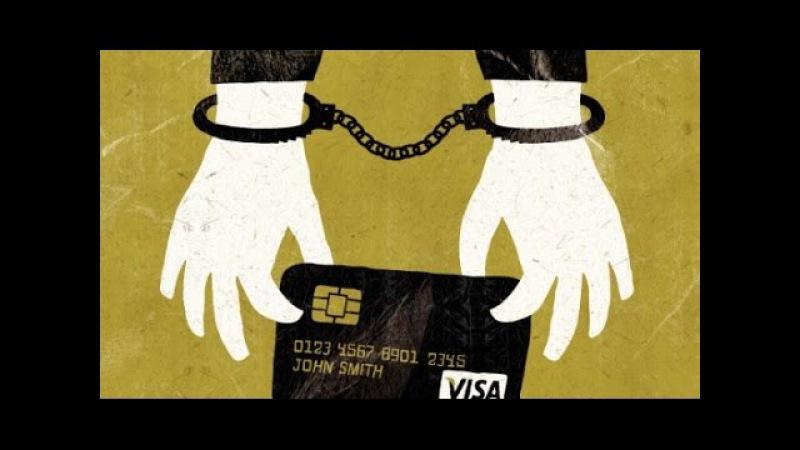 Кредитное рабство. Глобальный обман мировой финансовой системы