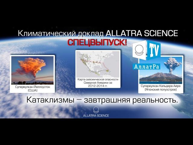 Катаклизмы – завтрашняя реальность. Климатический доклад ALLATRA SCIENCE. СПЕЦВЫПУСК Аллатрушка