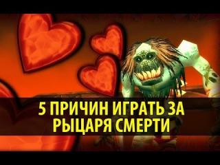 5 Причин играть за Рыцаря Смерти
