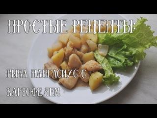 Простые рецепты: Рыба пангасиус с картофелем!