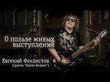 Евгений Феклистов - О пользе живых выступлений
