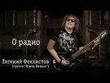 Евгений Феклистов - О радио