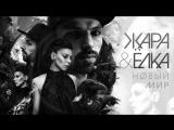 Жара (ex. Песочные Люди) feat. Ёлка Новый Мир