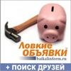 Иркутск: Ловкие объявки и знакомства