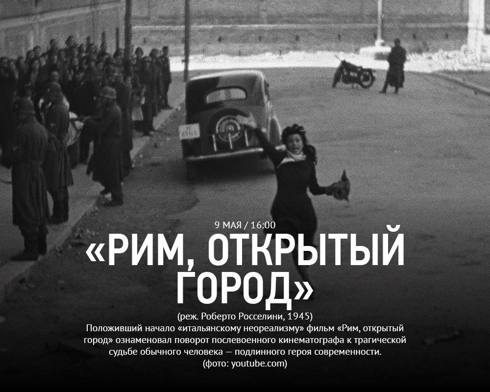 Афиша Владивосток РИМ, ОТКРЫТЫЙ ГОРОД