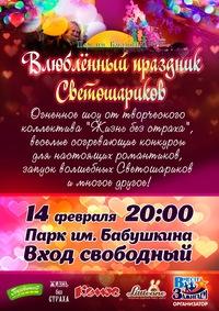 Влюбленный Праздник Светошариков