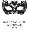 Карнавальные костюмы в Минске/Хэллоуин/Новый год