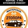 """Ухта RAPTOR, Полировка """"2 Топора"""""""