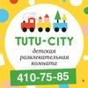 Детская развлекательная комната TUTU- CITY