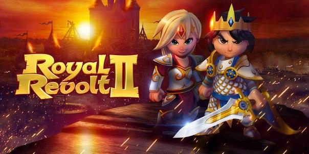 Royal revolt 2 секреты - фото 3