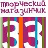 Товары для творчества в Усть-Каменогорске