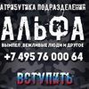 """AlfaStore.ru – атрибутика подразделения """"Альфа"""""""