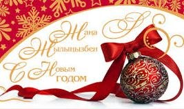 Жаңа жыл (Жаңа жылда жасыл шырша жанында, Қазақша Тәрбие сағат)