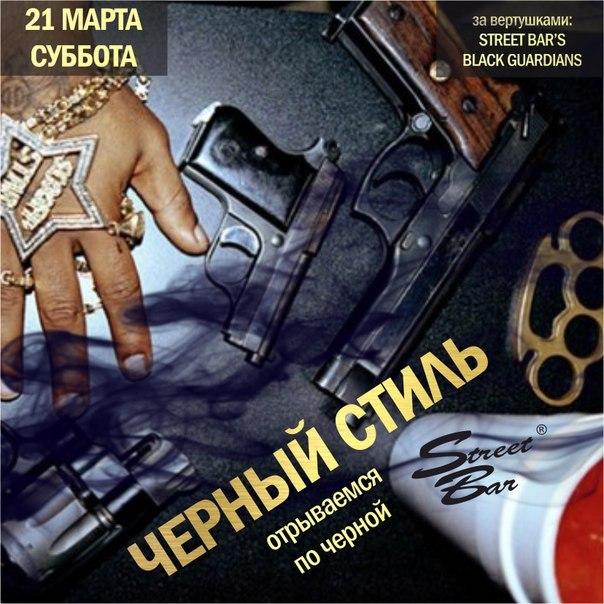 Афиша Владивосток  ЧЕРНЫЙ СТИЛЬ / 21 МАРТА/ STREET BAR