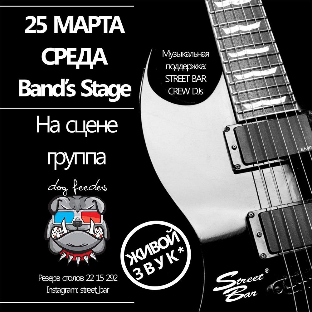 Афиша Владивосток Band's Stage / 25 Марта / STREET BAR