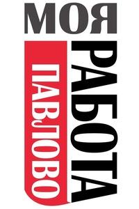 Объявления г.павлово.работа дать бесплатно объявление поиск работы
