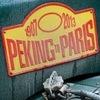 Ралли Пекин-Париж 2016