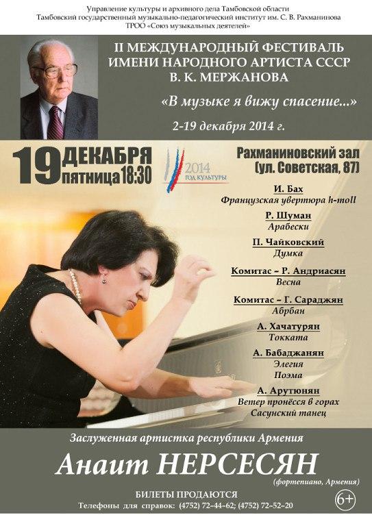 Афиша Тамбов Концерт Анаит Нерсесян