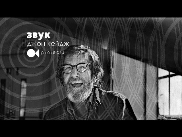 ЗВУК. Джон Кейдж