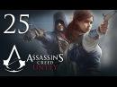 Assassin's Creed Unity Прохождение на русском 25