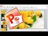 Как в PowerPoint правильно вставить картинки