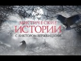 Мистические Истории с Виктором Вержбицким (23.01.2015)