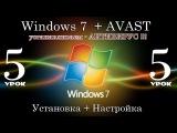 AVAST (антивирус) - Установка и настройка (Урок 5 -WINDOWS 7)