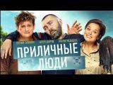 ПРЕМЬЕРА! Приличные люди (2015) / Смотреть Онлайн