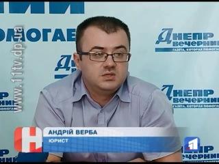 Как будут платить налог на недвижимость в Днепропетровске с 2015 года