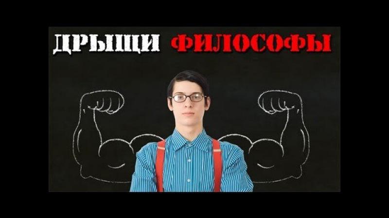 ДРЫЩИ-ФИЛОСОФЫ