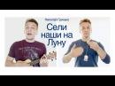 Николай Гринько - Сели наши на Луну