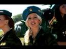 Группа «Блестящие». Клип «Брат мой десантник» VDV Anna Semenovich