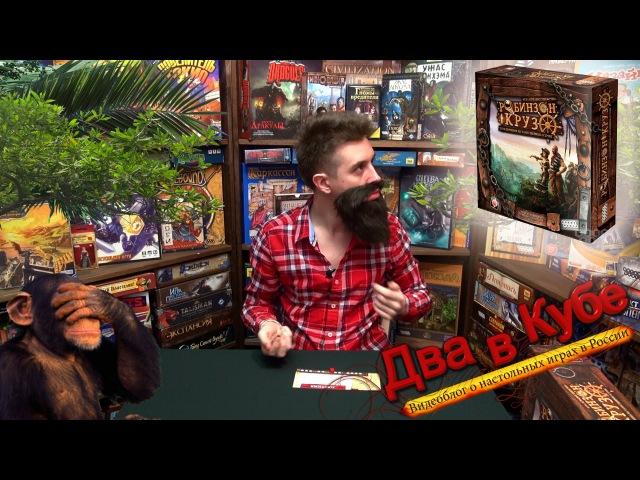 Робинзон Крузо. Настольная игра — обзор Два в Кубе