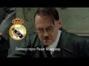 Гитлер про Реал Мадрид 2015