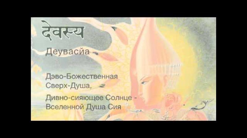 Шёпот Бога. Шабда-Брахман. Гаятри-мантра на славянском