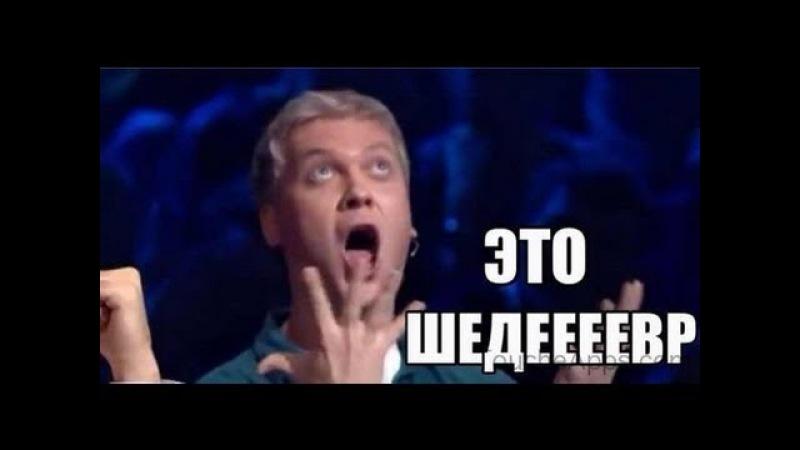 Сергей Светлаков - Гениально! Это ШЕДЕВР!