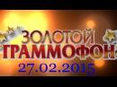 Хит-парад   Золотой граммофон   27.02.2015