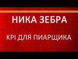 Ника Зебра. Видеоблог о PR, выпуск #22. KPI для пиарщика