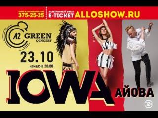 IOWA 23 октября в клубе А2