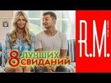 8 лучших свиданий - Премьера (РФ): 31.12.2015